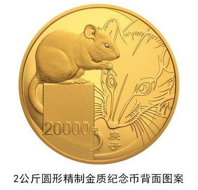央行发行鼠年金银纪念币,价格如何?可以通过哪些渠道购买?