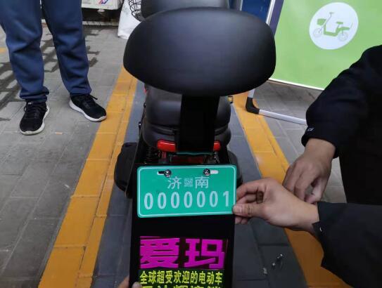 济南电动自行车首副车牌0000001挂出,就近挂牌更方便,32个网点全在这