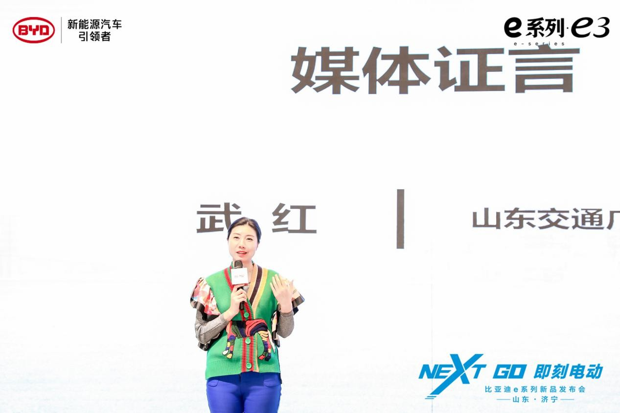 比亚迪e系列新品发布会山东站震撼上市!