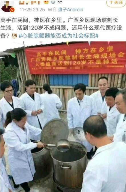 广西医生熬长生液喝了能活120?官方:不可能将调查
