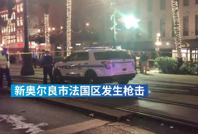 最新!美国新奥尔良枪击案:12人受伤 1名嫌犯已被拘留