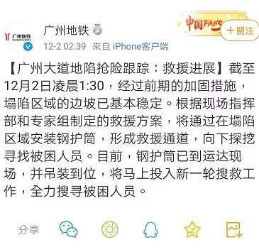 廣州地鐵集團致歉 廣州地面塌陷