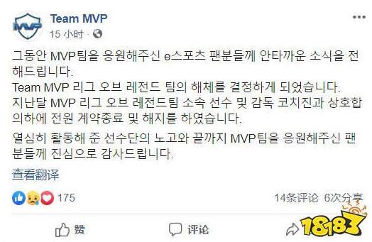 何去何从?MVP战队解散原因是什么 曾经的黑马战队MVP淡出赛场