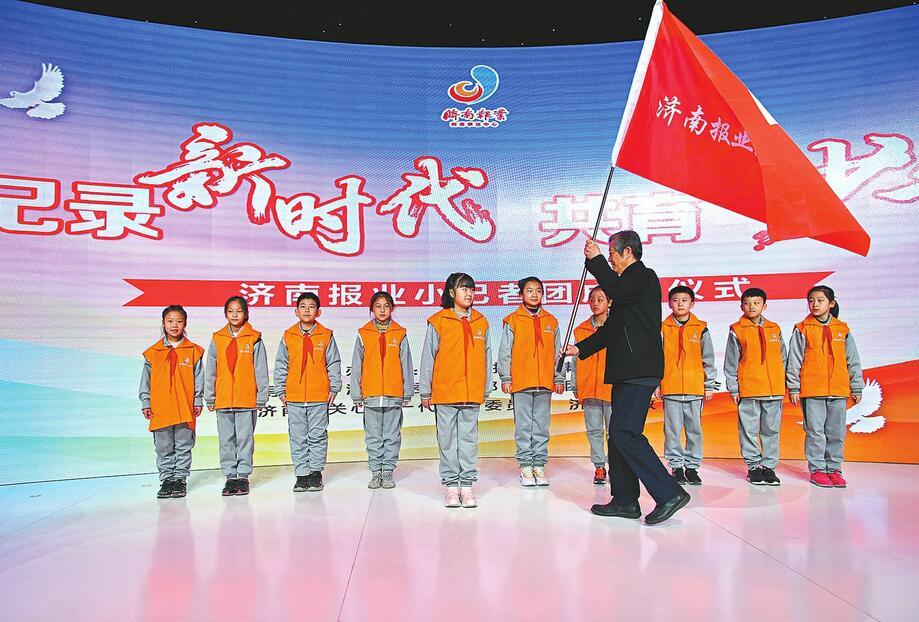 记录新时代 共育好少年!济南报业小记者团成立