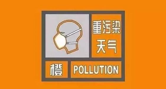 济南深夜发布重污染橙色预警,8日10时启动Ⅱ级响应