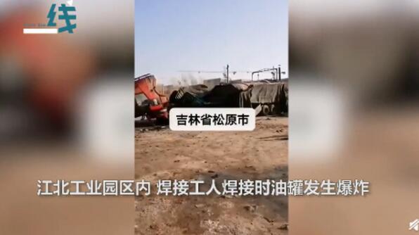 工人焊接油罐车时爆炸致2死 目击者:房子都崩塌了