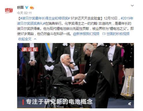 诺奖最年长得主坐轮椅领奖 95岁高龄一直奔赴在实验室