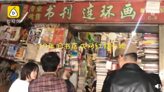 打卡的比看书的多!网红书店规定打卡必买一本书,竟引来不少回头客