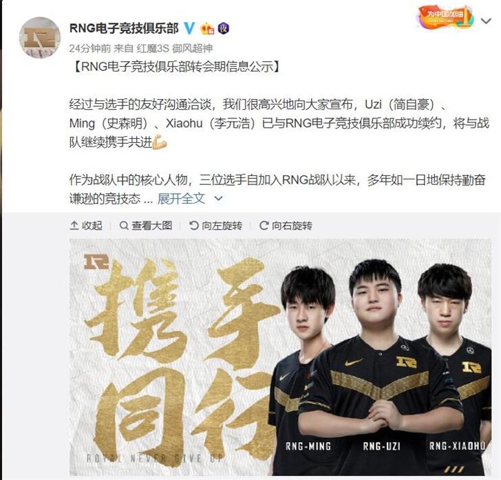 LOL战队RNG官宣:与Uzi、小虎和Ming成功续约