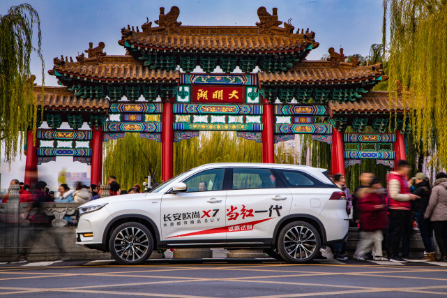 """""""当红一代 为你而来""""—大美都市SUV 欧尚X7 山东区域上市发布会"""