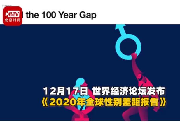 最新报告:世界男女收入差距扩大 行业分配不均衡是主因
