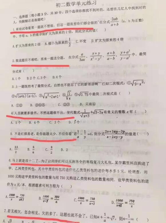 """網紅試卷來襲用段子編問題南通這份數學試卷秒變""""網紅"""