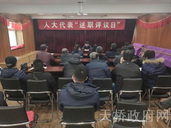 """制锦市街道举办人大代表""""述职评议日""""活动"""