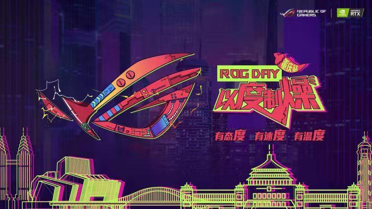 华硕显示器闪耀2019 ROG DAY粉丝嘉年华,信仰电竞燥动全场
