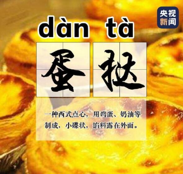 错了!你知道蛋挞的正确读音吗?网友:是怎么做到全国统一的