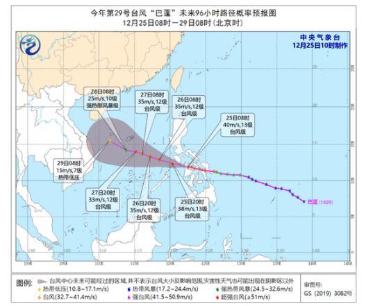 """台風巴蓬(peng)移入南海(hai) 第29號台風""""巴蓬(peng)""""24小時(shi)實時(shi)路徑圖預測"""