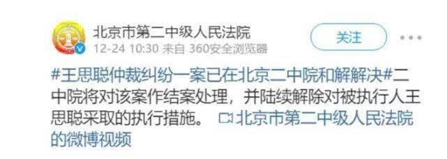 网曝王思聪妈妈帮还债一个亿