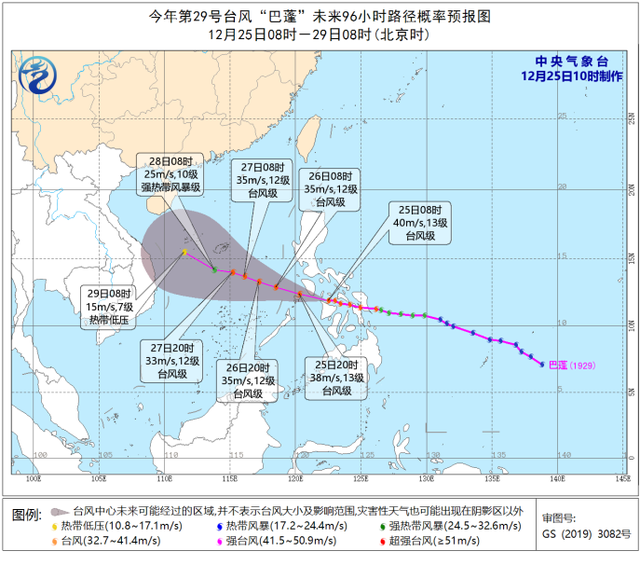 臺風及時路徑宣布臺風巴蓬移入南海是否會正在中國沿海登岸