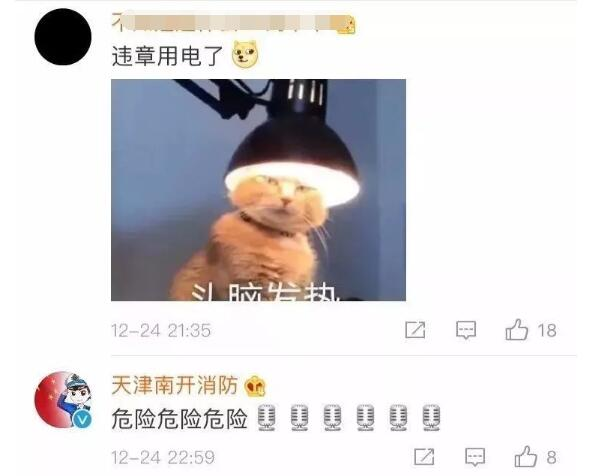 令人好奇!中國消防懟氣象局發生了什么?竟是1張烤jio圖惹禍