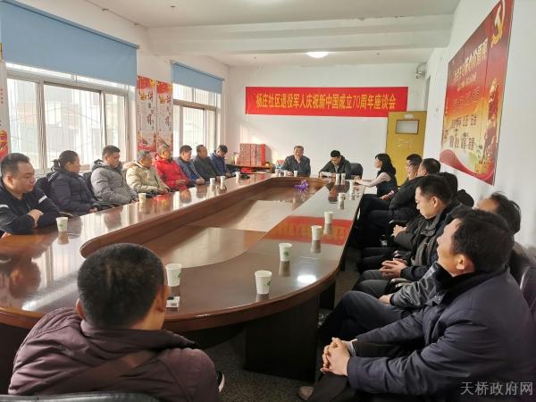 北园街道社区召开退役军人庆祝新中国成立70周年座谈会