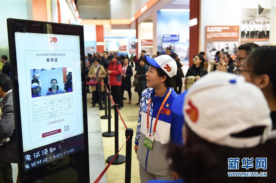 庆祝中华人民共和国成立70周年大型成就展现场观展人次突破300万