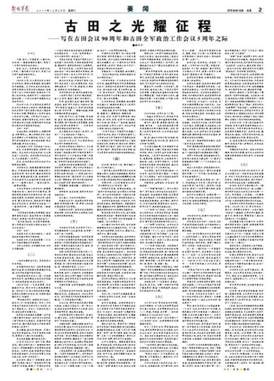 解放軍報刊發解辛平文章:古田之光耀征程