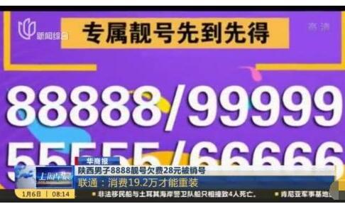 用户吐槽:8888靓号欠28元被销号重装需192万用度关理吗