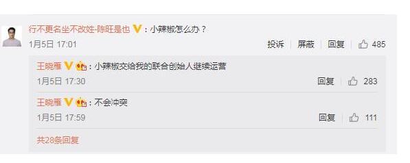 """王晓雁加盟小米 微博认证已更改为""""小米集团中国区副总裁"""""""
