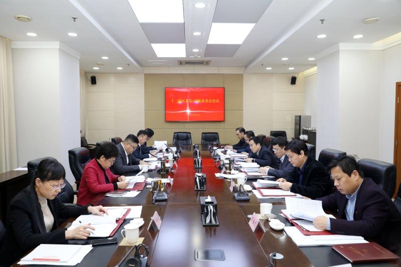 江山同志主持召开十二届区委第117次常委会会议