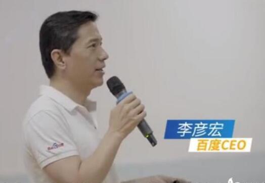 李彥宏敘另日摸索另日人們敵手機的依賴將慢慢降