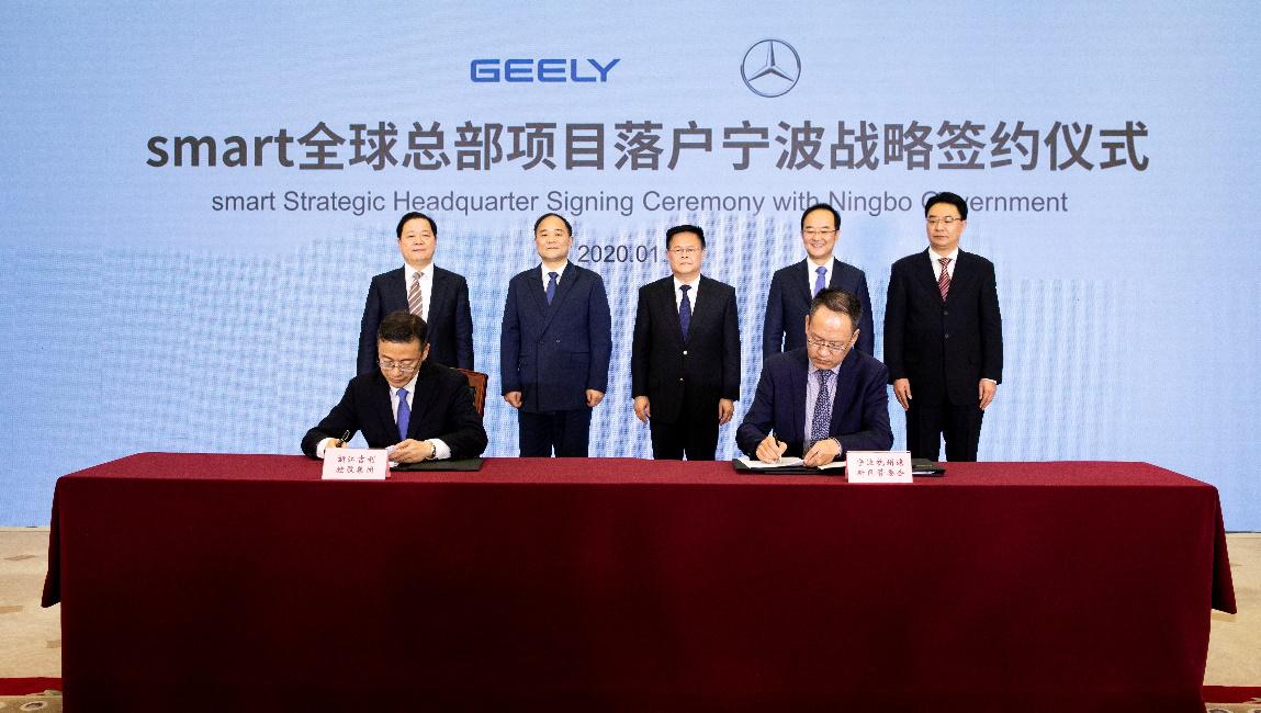 吉利控股与梅赛德斯-奔驰正式成立smart品牌全球合资公司