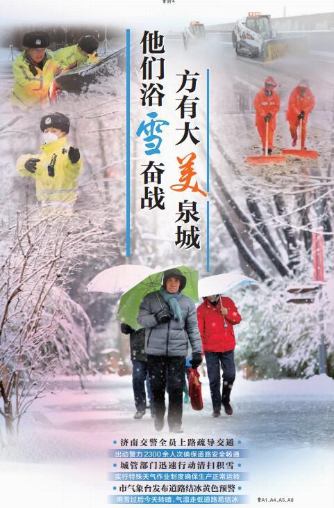 雪中情:雪劲春来早 人勤城更暖