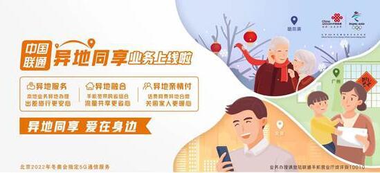 中国联通异地同享业务重磅上线