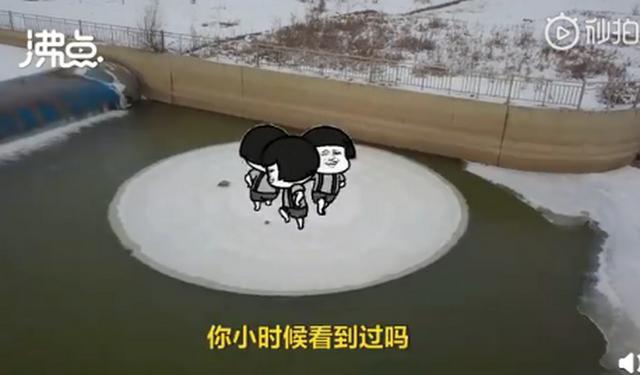 神奇冰極圈!沈陽河面旋轉冰圈是怎么回事?終于真相了,原來是這樣