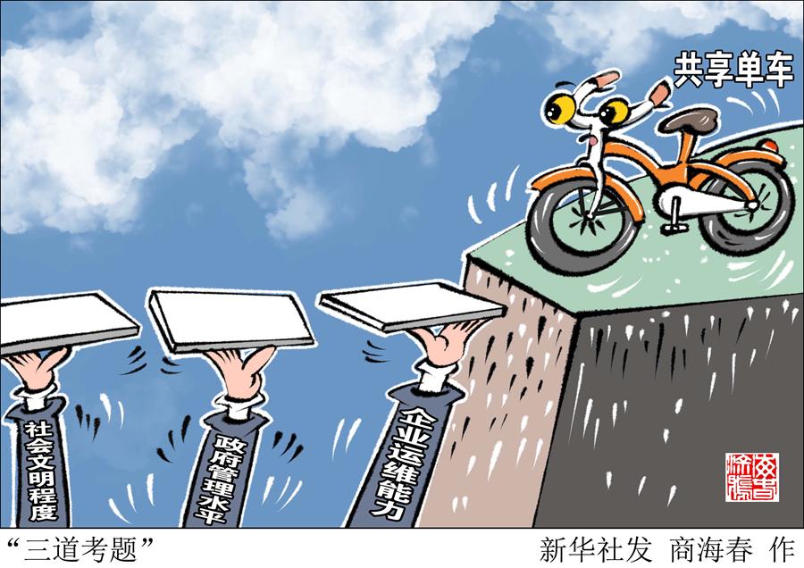 共享单车背后的三道考题
