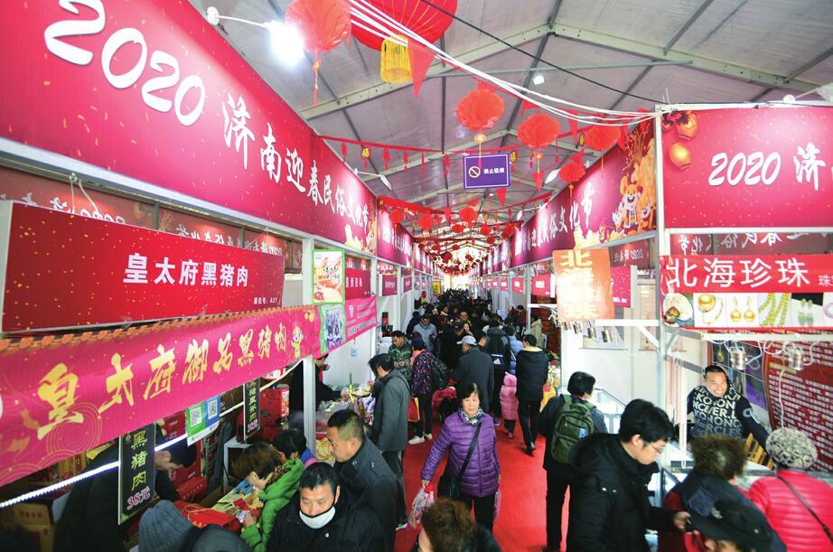 """2020济南迎春民俗文化节开幕 """"年味盛宴""""让市民更盼年"""