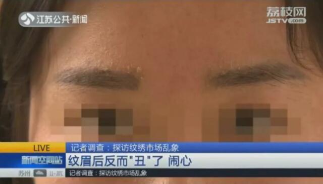 天價紋眉!博士被紋眉是怎么回事?1萬多紋成了蠟筆小新