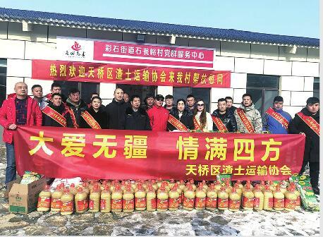 天桥渣土运输单位为70户村民送爱心物资