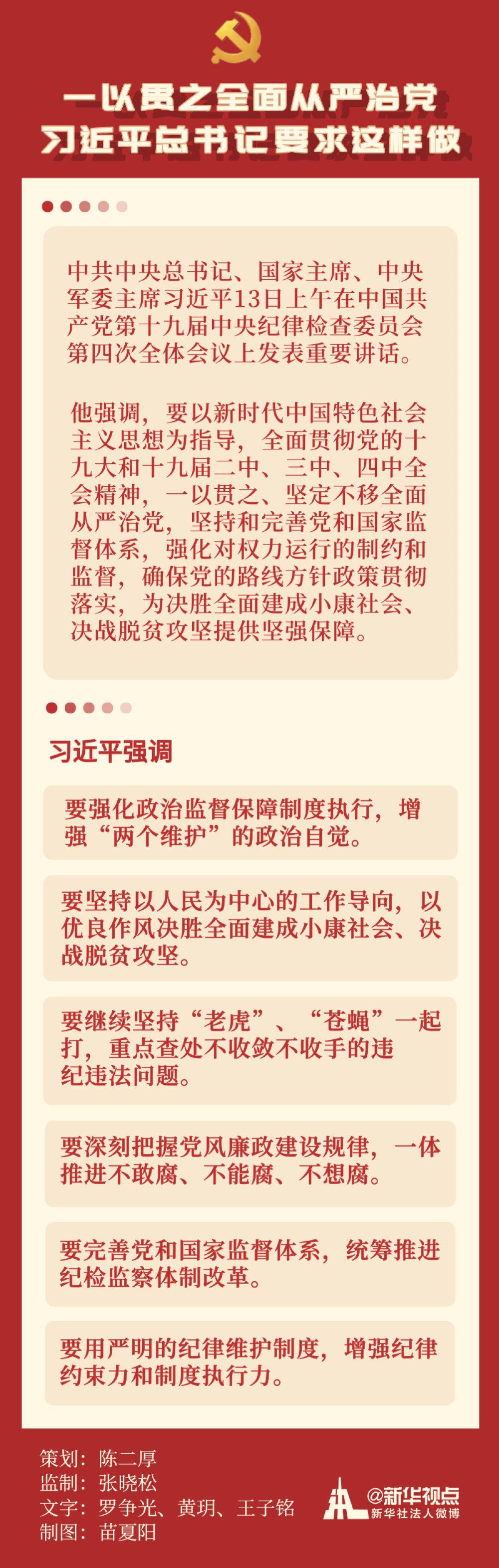 一以贯之全面从严治党——解读习近平总书记在十九届中央纪委四次全会上的重要讲话