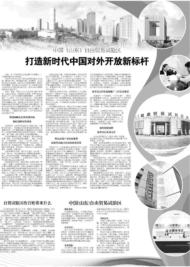 中国(山东)自由贸易试验区:打造新时代中国对外开放新标杆