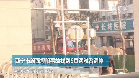 西宁路面塌陷事故原因正在调查 遇难者身份正在核对