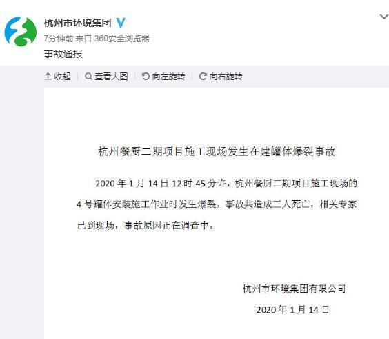 突发!杭州在建罐体爆裂 爆裂原因是什么?伤亡情况怎样