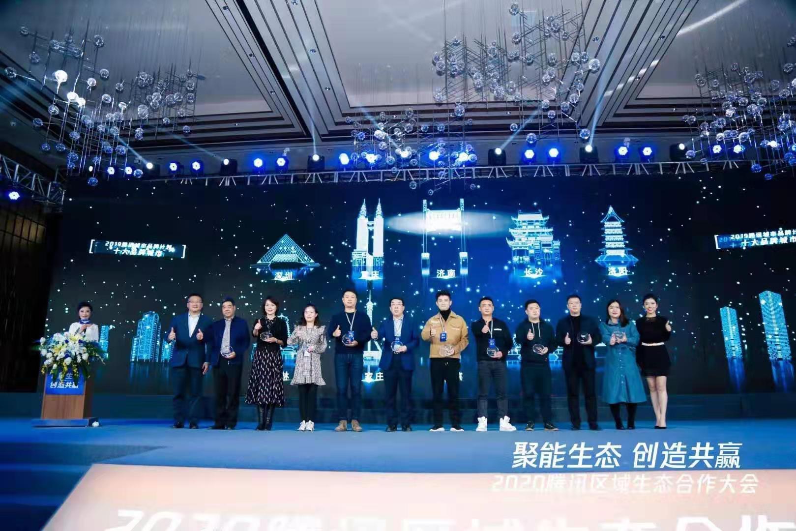 济南获评2019腾讯城市品牌计划十大品牌城市