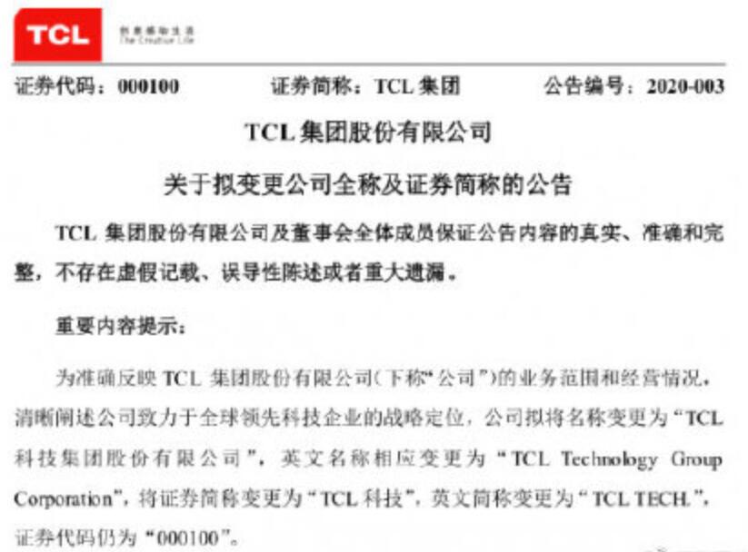 TCL集团拟更名为TCL科技
