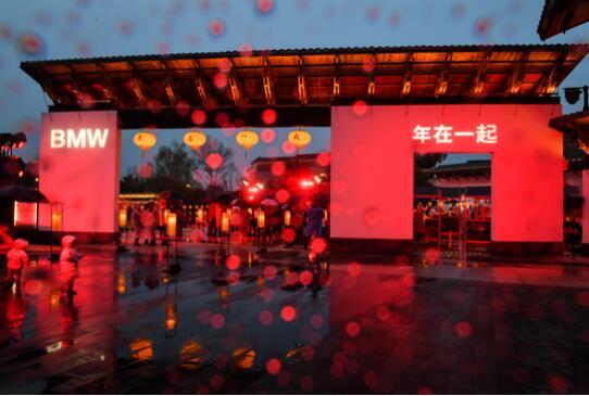 年在一起 悦享新春 BMW东区2020新春祈福节乌镇温暖启幕