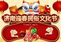 2020济南迎春民俗文化节