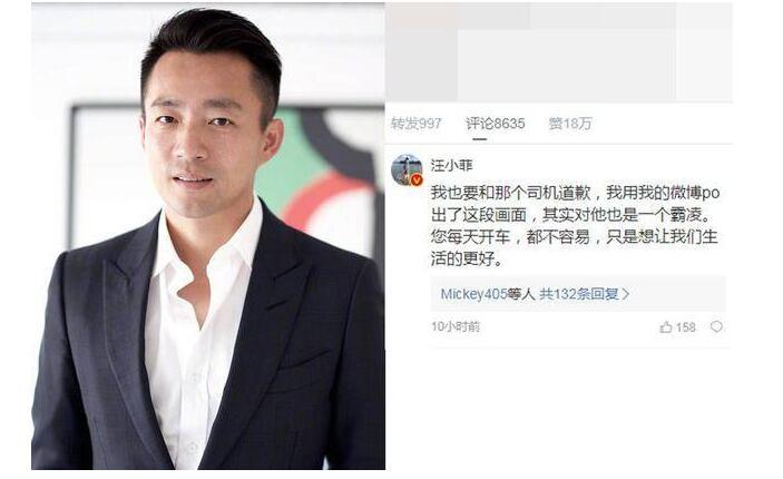 汪小菲向司机道歉 在微博曝光一段影片