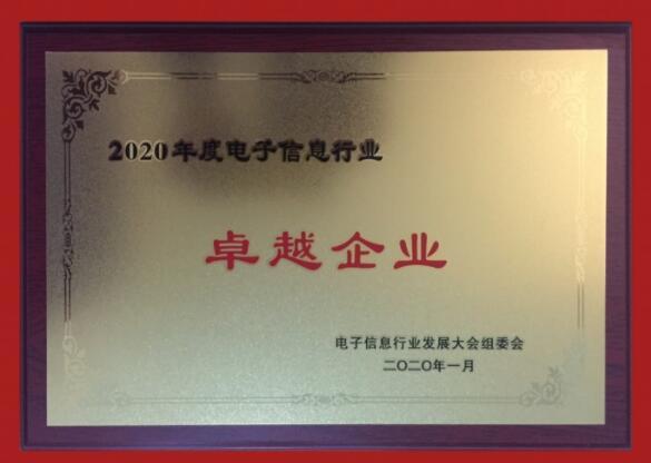 聚力创新,软通动力荣膺2020年度卓越企业奖