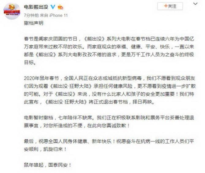 春节档电影遭退票,电影《熊出没》《姜子牙》宣布撤出春节档