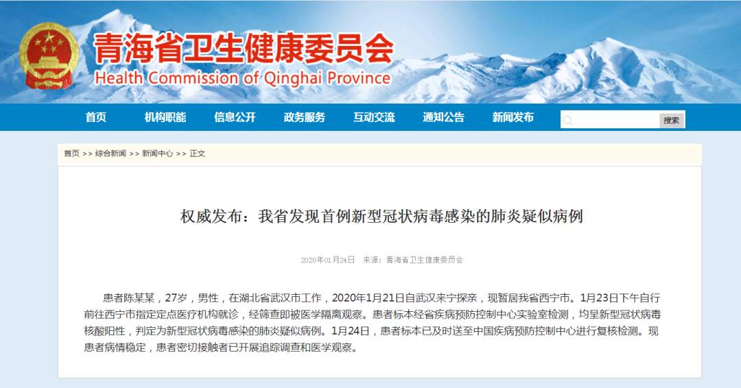 青海省发现首例新型肺炎疑似病例 患者27岁
